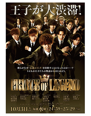 ©「PRINCE OF LEGEND」製作委員会<br/>© HI-AX All Rights Reserved.